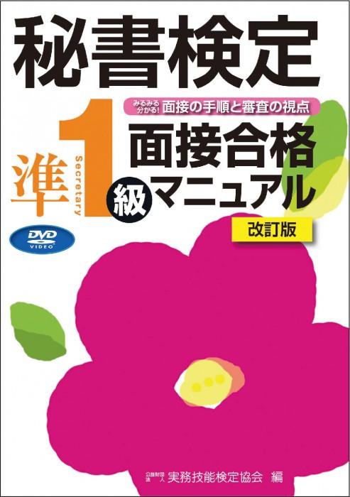 秘書検定準1級 面接合格マニュアル<DVD>