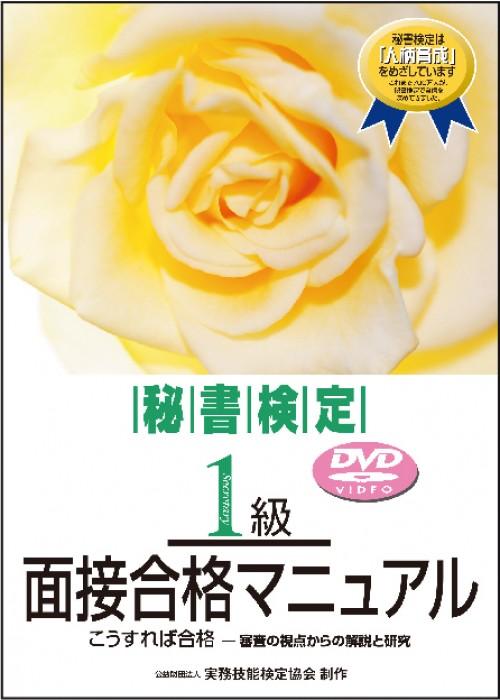 秘書検定1級 面接合格マニュアル <DVD>
